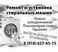 Ремонт стиральных машин и холодильников - Ремонт в Армавире