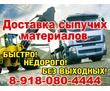 Доставка сыпучих материалов, фото — «Реклама Армавира»