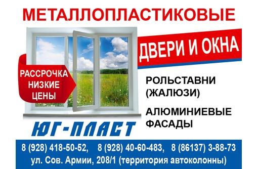 Металлопластиковые окна и двери, фото — «Реклама Армавира»
