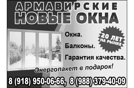 Армавирские Новые Окна, фото — «Реклама Армавира»