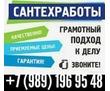 Сантехнические услуги в Анапе, фото — «Реклама Анапы»