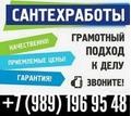 Сантехнические услуги в Анапе - Сантехника, канализация, водопровод в Анапе