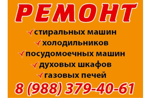 Ремонт бытовой техники, фото — «Реклама Армавира»