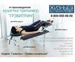 Лечение s-образного сколиоза позвоночника Тренажер Грэвитрин-комфорт плюс Вибромассаж спины, фото — «Реклама Краснодара»