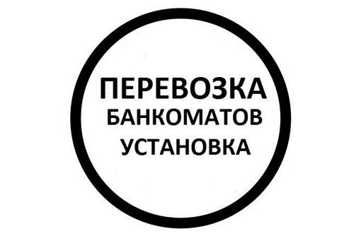 Перевозка банкоматов,сейфов., фото — «Реклама Краснодара»