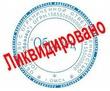 Ликвидация ООО, ЗАО без проверки с Долгами, фото — «Реклама Краснодара»