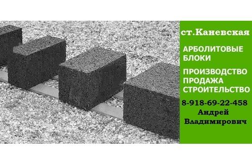 Производство Арболит Блока, Строительство из Арболита, фото — «Реклама Ейска»