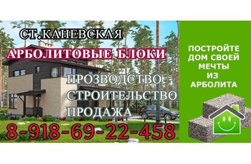 """#Арболит блок """"Альта -Профиль""""строительство, фото — «Реклама Краснодара»"""