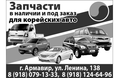 Автозапчасти для корейских авто, фото — «Реклама Армавира»