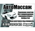 Автомассаж - Автосервис и услуги в Армавире