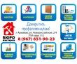 Бюро мастеров предлагает широкий спектр услуг, фото — «Реклама Армавира»