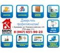 Бюро мастеров предлагает широкий спектр услуг - Электрика в Армавире