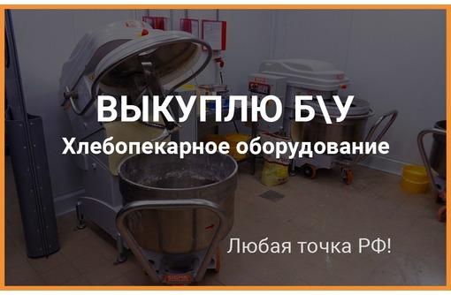 Выкуплю б/у хлебопекарное оборудование, фото — «Реклама Тихорецка»
