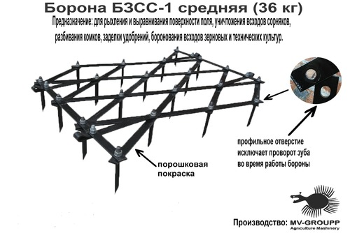 Борона БЗСС-1 производитель: Mv-Groupp г.Белгород, фото — «Реклама Тихорецка»