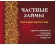 Частный займ в Краснодаре, фото — «Реклама Краснодара»