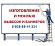 Монтаж и снятие рекламы, фото — «Реклама Приморско-Ахтарска»
