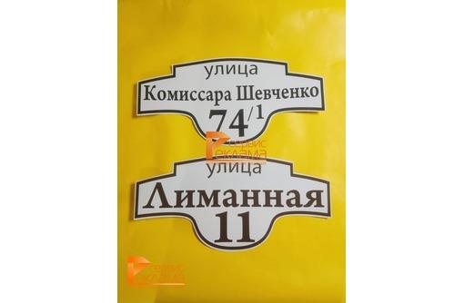 Адресные таблички, домовые знаки, фото — «Реклама Приморско-Ахтарска»