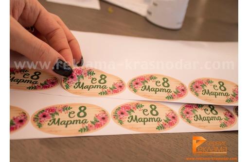Стикеры и этикетки, фото — «Реклама Приморско-Ахтарска»