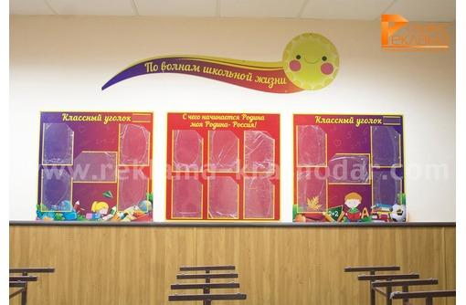 Стенды для школ и садиков. уголки потребителя, фото — «Реклама Приморско-Ахтарска»