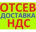 Отсев 0-5, 0-8, 0-10 в Краснодаре с НДС - Стройматериалы в Кубани