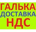 Галька в Краснодаре с НДС - Сыпучие материалы в Краснодаре