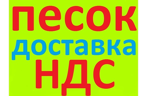 Песок в Краснодаре с НДС с доставкой, фото — «Реклама Краснодара»