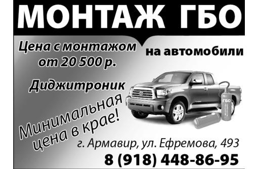 Установка ГБО, фото — «Реклама Армавира»