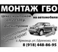 Установка ГБО - Автосервис и услуги в Армавире