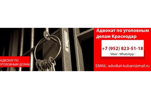 Адвокат по уголовным делам, фото — «Реклама Краснодара»