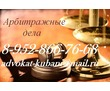 Адвокат по арбитражным делам Краснодар, фото — «Реклама Краснодара»
