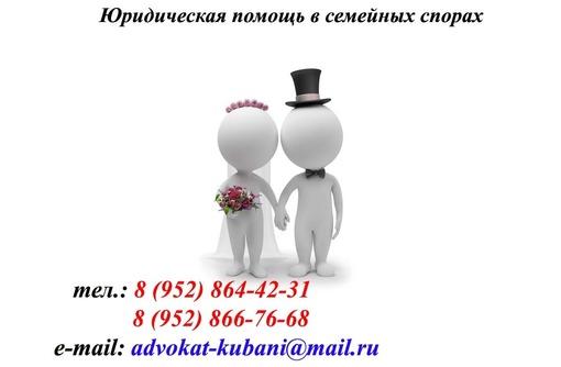Адвокат по семейным делам Краснодар, фото — «Реклама Краснодара»