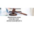 Адвокат по гражданским делам Краснодар - Юридические услуги в Краснодаре