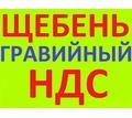 Щебень гравийный 5-20, 20-40, 40-70 в Краснодаре с НДС - Стройматериалы в Кубани
