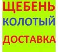 Щебень колотый Краснодар с НДС - Сыпучие материалы в Краснодаре