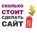 Создать крутой сайт Анапа - Реклама, дизайн, web, seo в Кубани