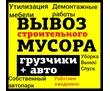 Вывоз строительного мусора в Новороссийске. Грузчики., фото — «Реклама Новороссийска»