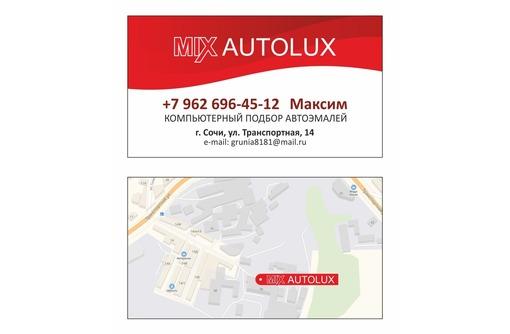 Автомобильный Лак BRULEX HS, фото — «Реклама Сочи»