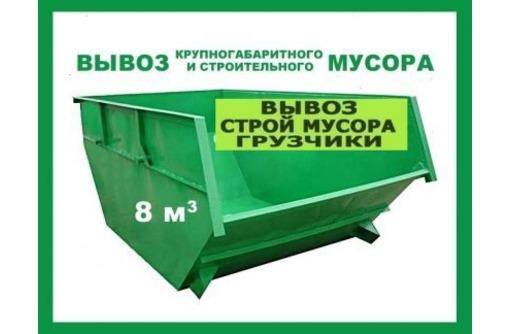 Вывоз строительного мусора в Новороссийске., фото — «Реклама Новороссийска»