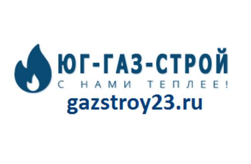 Подключение газа к частному дому, профессиональный монтаж и оформление документации, фото — «Реклама Краснодара»