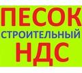 Песок строительный в Краснодаре с НДС - Сыпучие материалы в Краснодаре