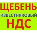 Щебень известняковый 5-20, 10-40, 20-40, 40-70 в Краснодаре с НДС - Стройматериалы в Краснодаре