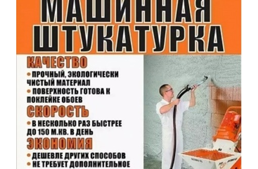 МЕХАНИЧЕСКАЯ штукатурка в  АНАПЕ, фото — «Реклама Анапы»
