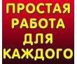 Менеджер в интернет магазин(удаленно), фото — «Реклама Краснодара»