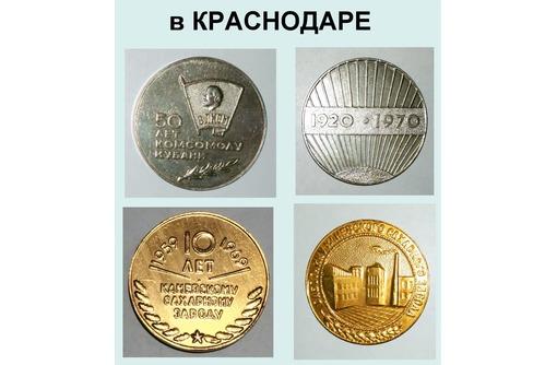 Медали Памятные Кубани 50 лет Комсомолу Кубани 10 лет Каневскому сахзаводу, фото — «Реклама Краснодара»