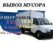 Вывоз строительного мусора и Грузоперевозки., фото — «Реклама Новороссийска»