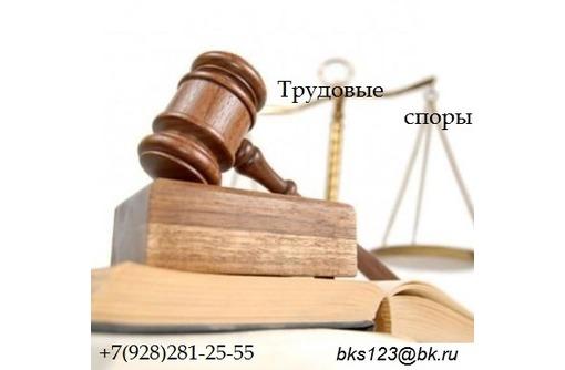 Решение трудовых споров. Юридические услуги., фото — «Реклама Ейска»