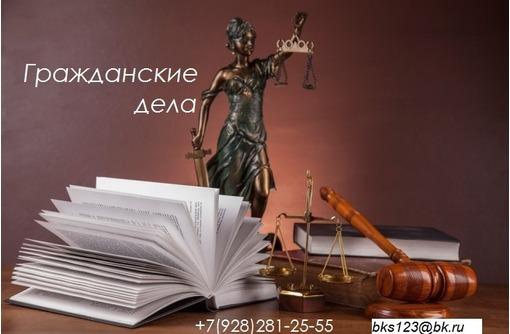 Решение гражданских споров. Юристы., фото — «Реклама Горячего Ключа»