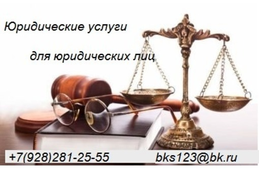 Юридические услуги для юридических лиц., фото — «Реклама Ейска»