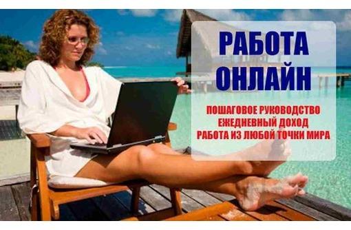 Удаленная работа без вложений в интернете, фото — «Реклама Краснодара»