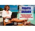 Удаленная работа без вложений в интернете - Работа на дому в Краснодаре